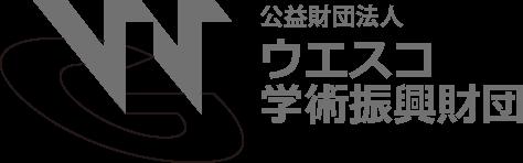 財団法人ウエスコ学術振興財団